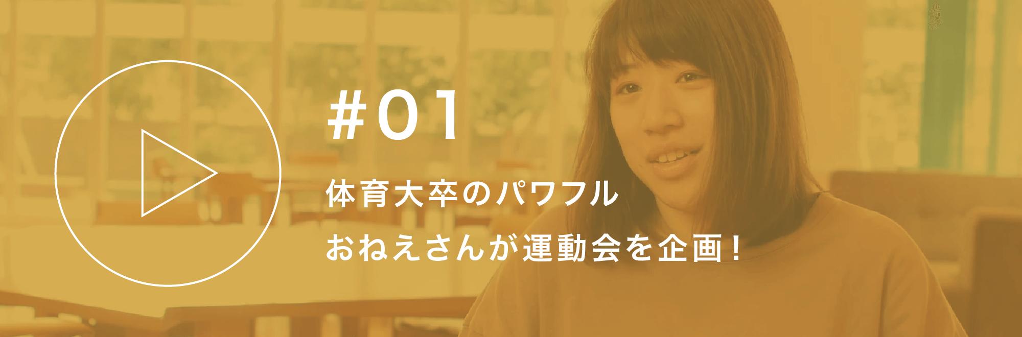 体育大卒のパワフルおねえさんが運動会を企画!